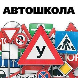 Автошколы Гороховца
