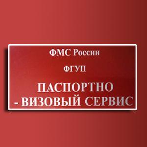 Паспортно-визовые службы Гороховца