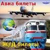 Авиа- и ж/д билеты в Гороховце