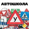 Автошколы в Гороховце