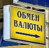Обмен валют в Гороховце