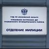Отделения полиции в Гороховце