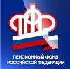 Пенсионные фонды в Гороховце
