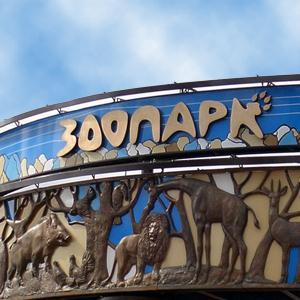 Зоопарки Гороховца